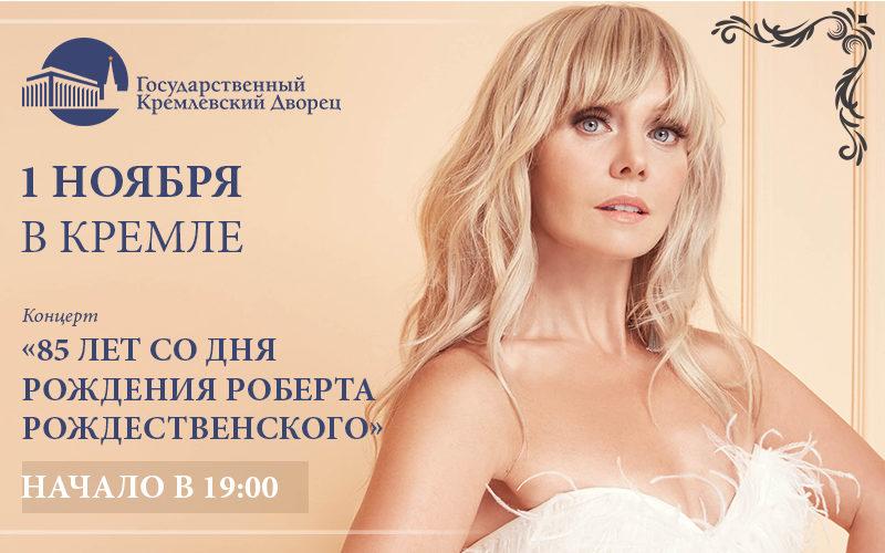 Valeria_kontsert_v_kremle
