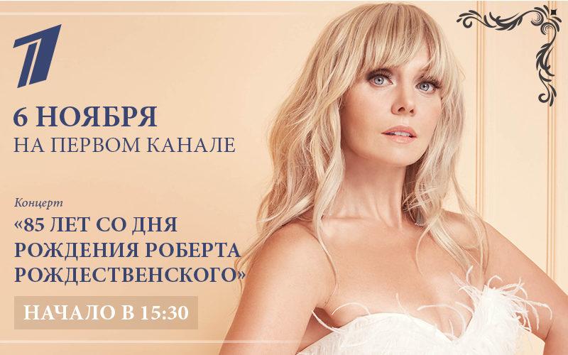 Valeria_kontsert_na_pervom_kanale