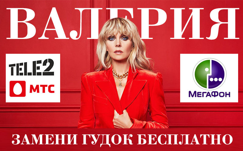 Zameni_gudok_besplatno (1)