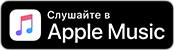 RU_Apple_Music_Badge_RGB_2_-01_kopia