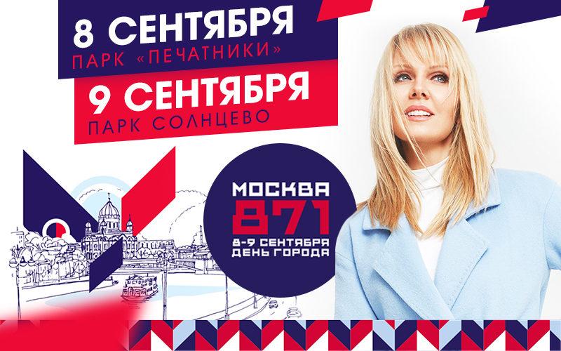 moskva-871